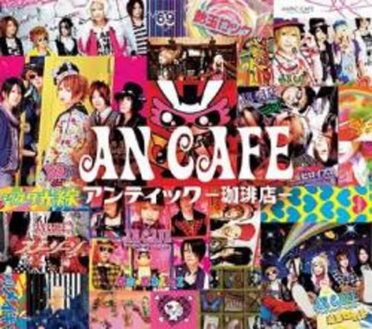 AN CAFE BEST ALBUM