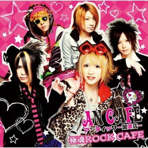 Gokutama Rock Cafe