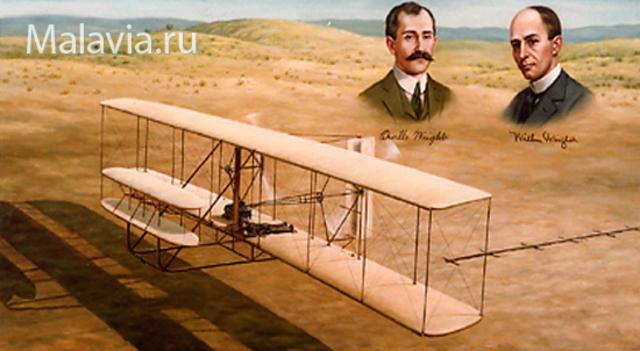 Первый полет самолета
