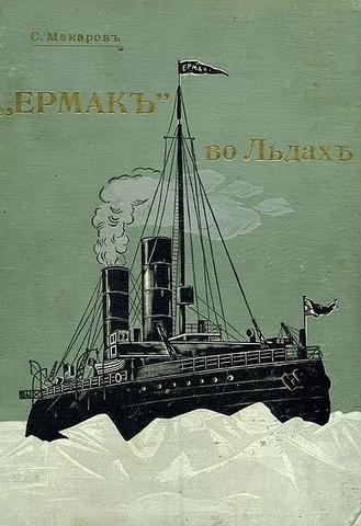 "Книга С.О. Макарова «""Ермак"" во льдах»."