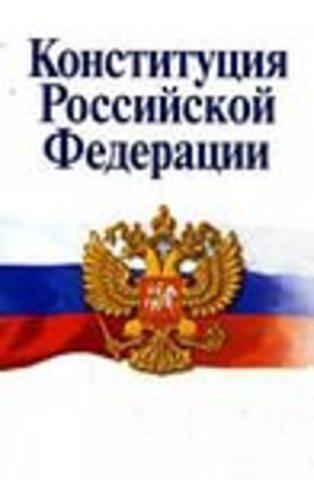 Принятие Конституции РФ