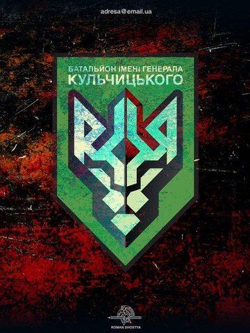 Получил список для батальона Кульчицкого