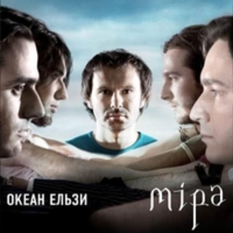 Альбом «Мiра» и «Вночі»
