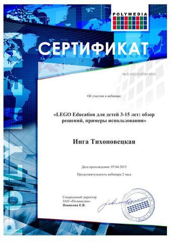 """участие в вебинаре """"LEGO Education для детей 3-15 лет:обзор решений, примеры использования"""""""