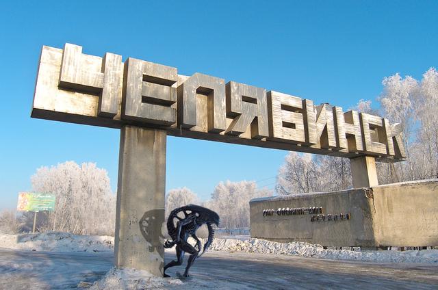 Еду с родителями в г,Челябинск к родственникам