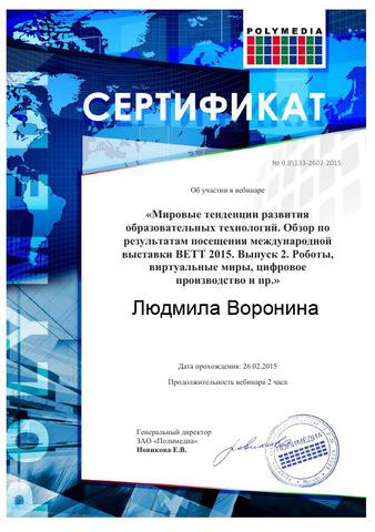 Вебинар от  edcommunity.ru