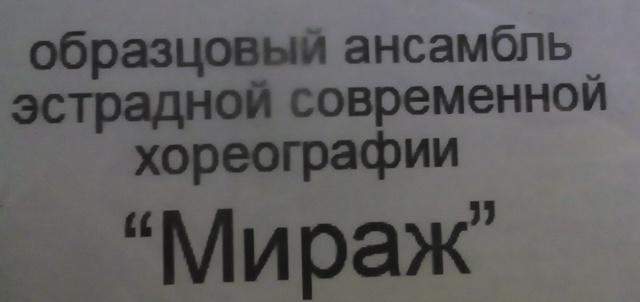 """Я пошла в танцевальный кружок """"Мираж"""""""