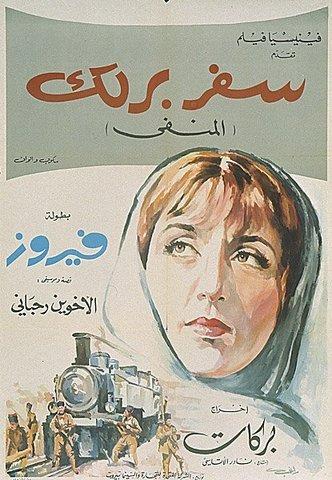 Safar Barlek (The Exile)