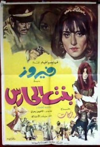 Bint El-Hares (The Guardian's Daughter)