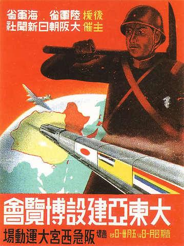 Objectiu japonés