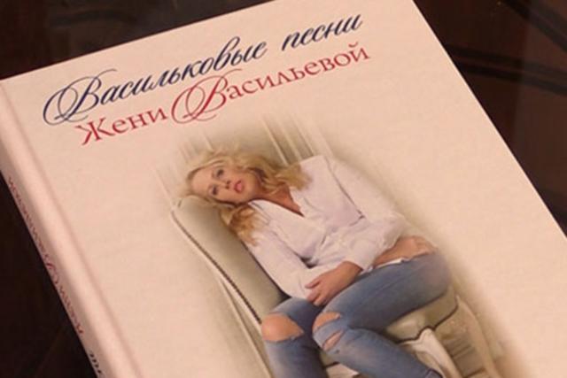 """""""Васильковые песни"""""""