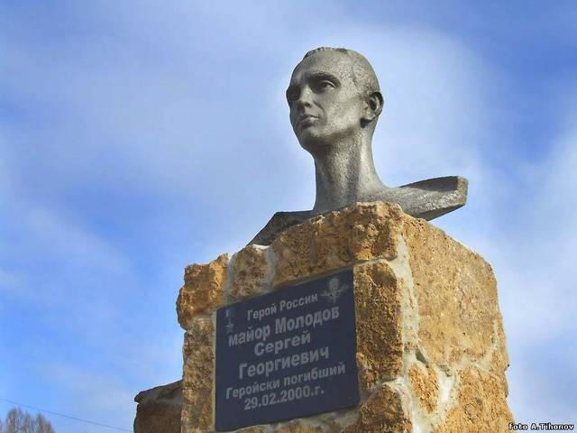 Памятник Молодову
