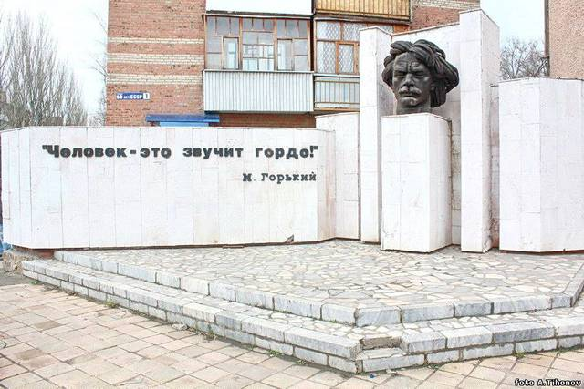 Памятный знак М.Горькому