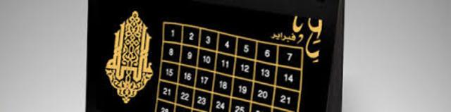 Islamic Calendar begins