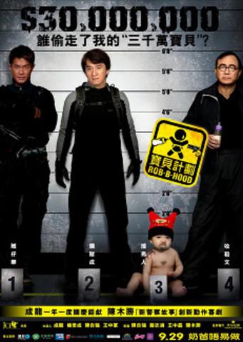 """Jackie Chan film """"Rob-B-Hood"""""""