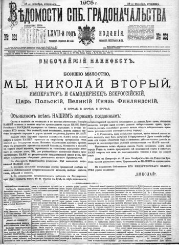 Tsaar vervaardigd het Oktobermanifest