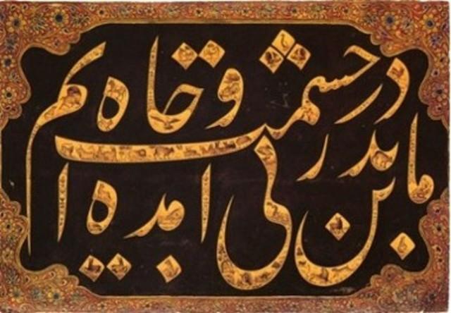 Arabismo