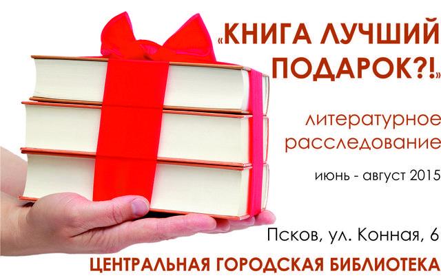Литературное расследование «Книга лучший подарок?!»