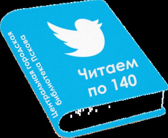 "twitter-проект ""Читаем по 140"""
