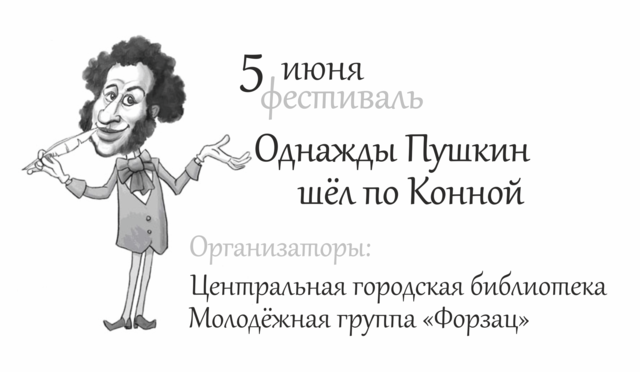 Фестиваль «Однажды Пушкин шёл по Конной»