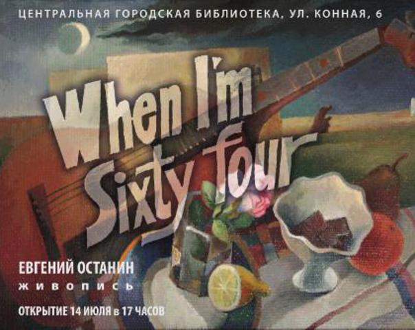 «When I'm sixty four»: открытие выставки живописи петербургского художника и рок-музыканта Евгения Останина.