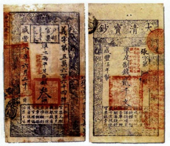 Chinese Currency (600 CE)