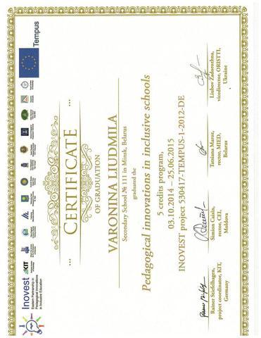Международный сертификат Темпус Инновест