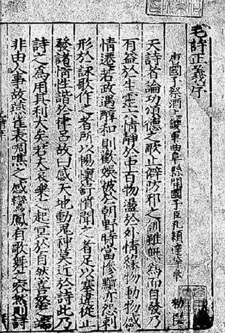 Literatura china (1500-220  a. C.)
