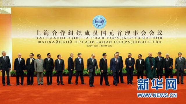 ШОС предстоящая встреча в Пекине