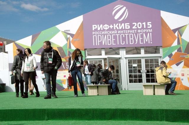 Проведение первого Российского интернет-форума