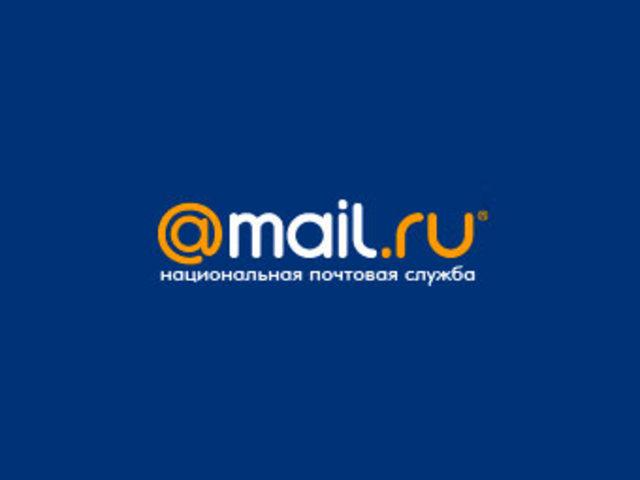 Бесплатная почтовая служба «Mail.ru»