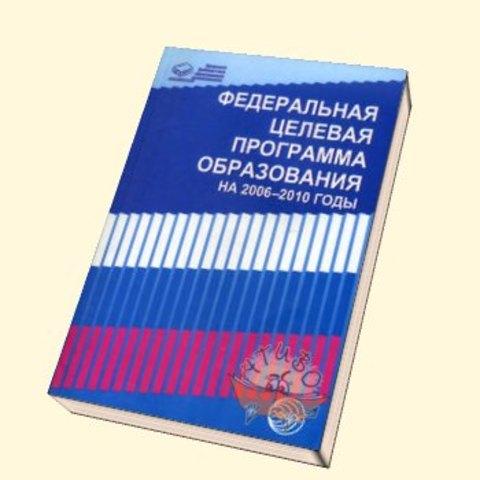 Федеральная целевая программа развития образования на 2006–2010 год