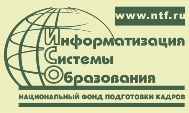 Проект «Информатизация системы образования»