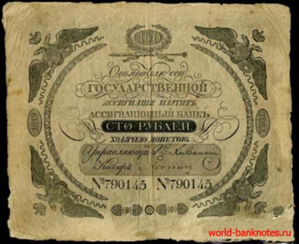 Появление первых бумажных денег