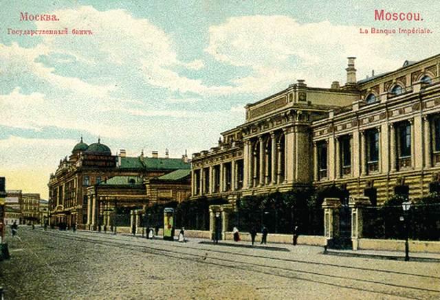 Государственный коммерческий банк был преобразован в Государственный банк Российской Империи