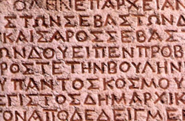 1000 a.C - ALFABETO GRIEGO