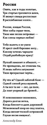 """Стихотворение """"Россия"""""""