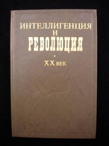 """Статья """"Интеллигенция и революция"""""""