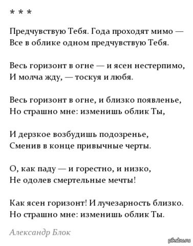 """Стихотворение """"Предчувствую тебя..."""""""