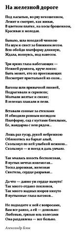 """Стихотворение """"На железной дороге"""""""