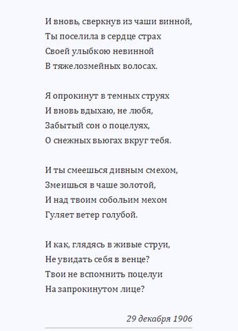 "Стихотворение ""Снежное вино"""