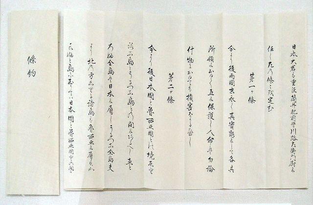 Treaty of Shimoda