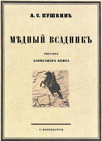 Новые работы А.С.Пушкина
