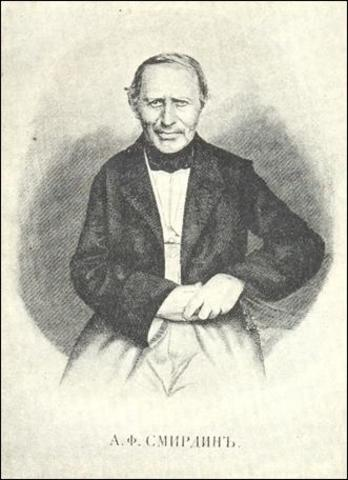 Рождение Смирдина Александра Филипповича