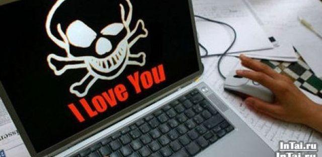 вирус I Love You