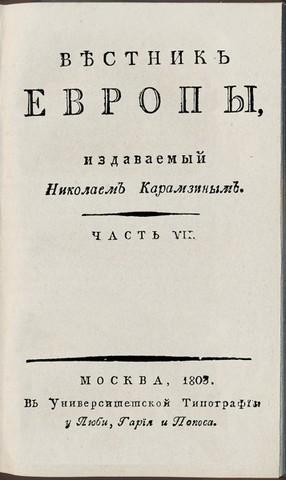 """""""Вестник Европы"""""""