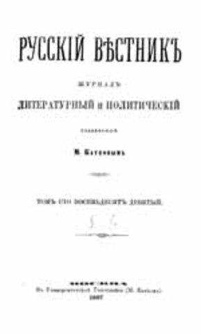 """""""Русский вестник"""""""