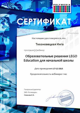 Образовательные решения Lego