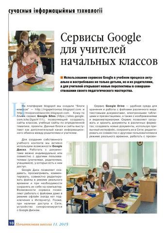 """Статья в журнале """"Пачатковая школа"""" №11, 2015"""