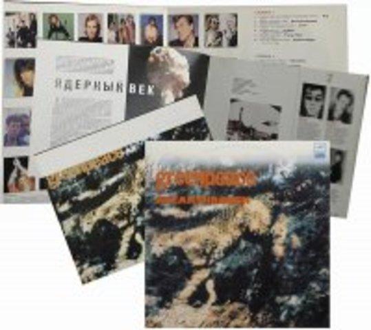 В СССР вышел двойной альбом под названием «Гринпис. Прорыв»